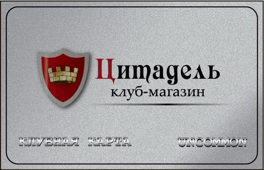 Клубная карта UNCOMMON