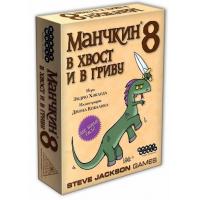 """Настольная игра """"Манчкин 8: В хвост и в гриву"""""""