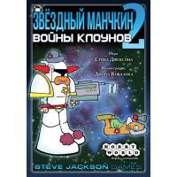 """Настольная игра """"Манчкин Звездный - 2. Войны клоунов"""""""