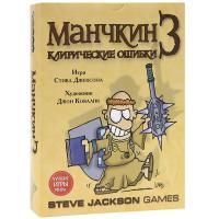 """Настольная игра """"Манчкин 3: Клирические ошибки"""""""