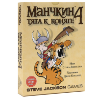 """Настольная игра """"Манчкин 4: Тяга к коняге"""""""