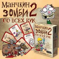 """Настольная игра """"Манчкин Зомби - 2. Со всех рук"""""""