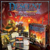 """Настольная игра """"Descent. Логово Змея"""""""