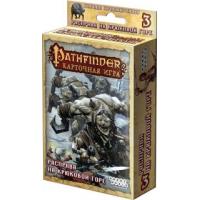 """Настольная игра """"Pathfinder - 3. Расправа на Крюковой горе"""" (дополнение)"""