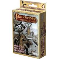 """Настольная игра """"Pathfinder - 4. Крепость Каменных Великанов"""" (дополнение)"""