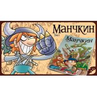 Манчкин Комикс. Том 1 (русский)