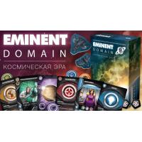 """Настольная игра """"Eminent Domain: Космическая Эра"""""""