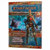"""Настольная игра Starfinder. Приключение """"Мертвые солнца"""", выпуск 1: Инцидент на станции Авессалом (на русском языке)"""