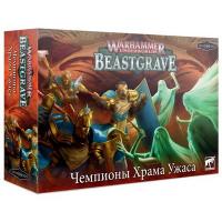 Warhammer Underworlds: Beastgrave - Champions of Dreadfane (на русском языке)